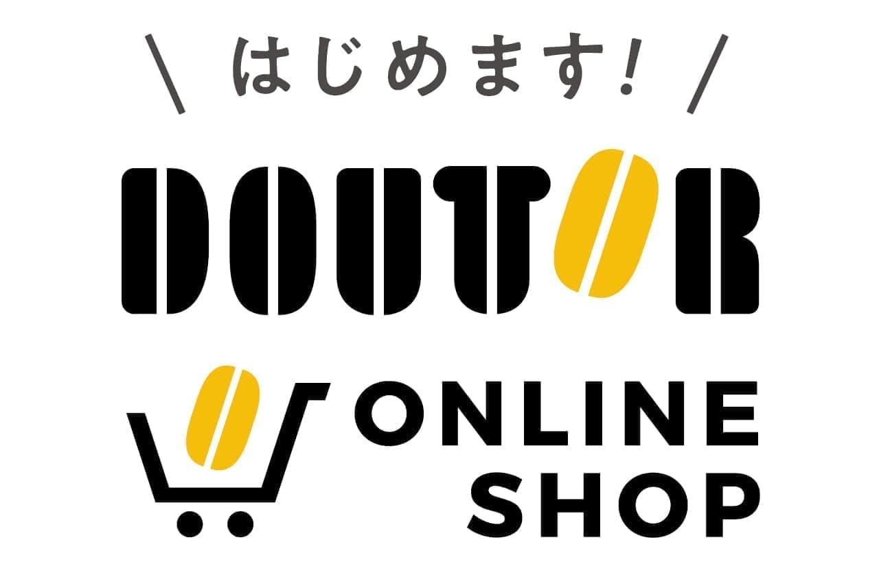 「ドトール オンラインショップ」登場