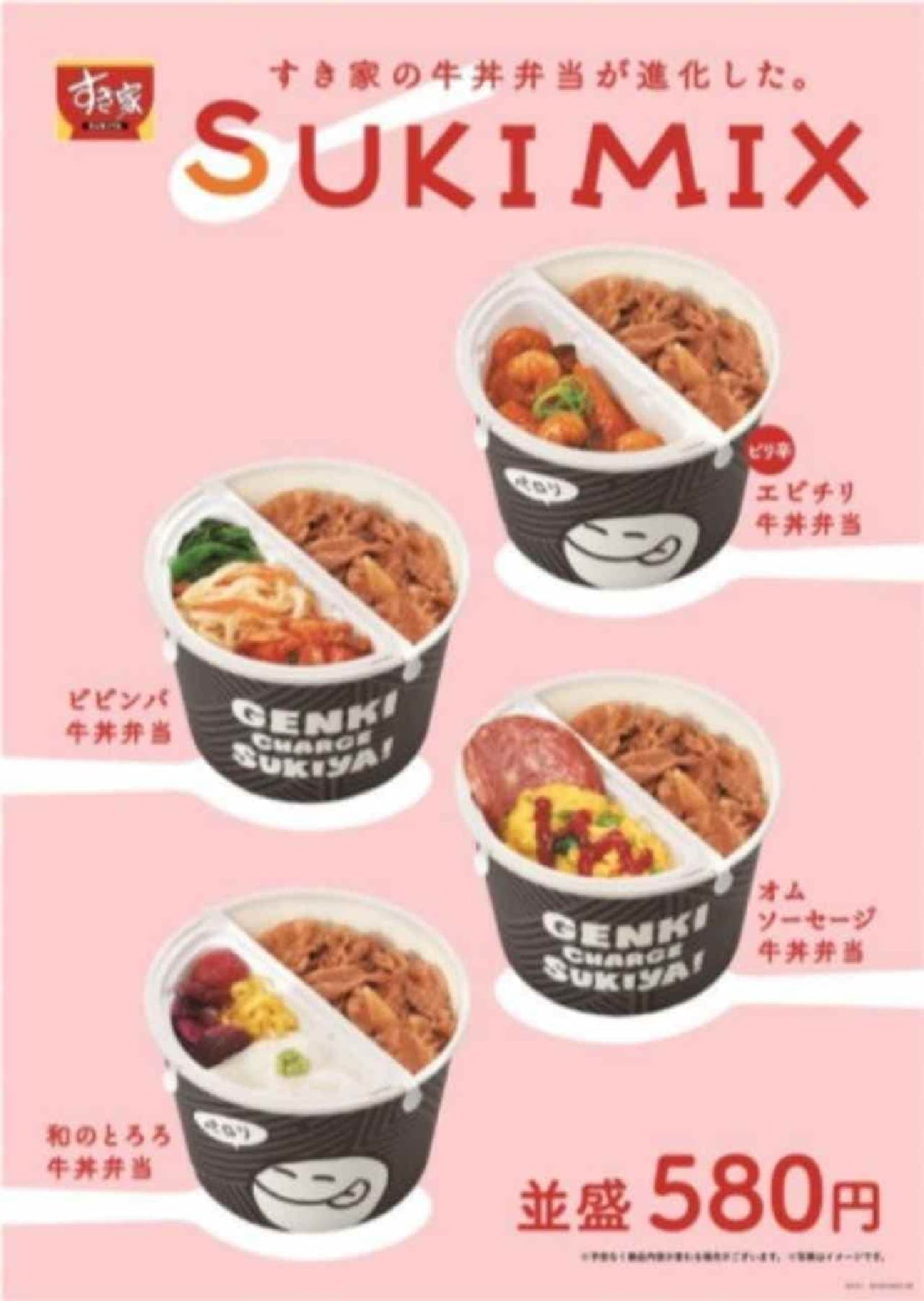 すき家 牛丼+おかずの弁当「SUKIMIX(すきミックス)」