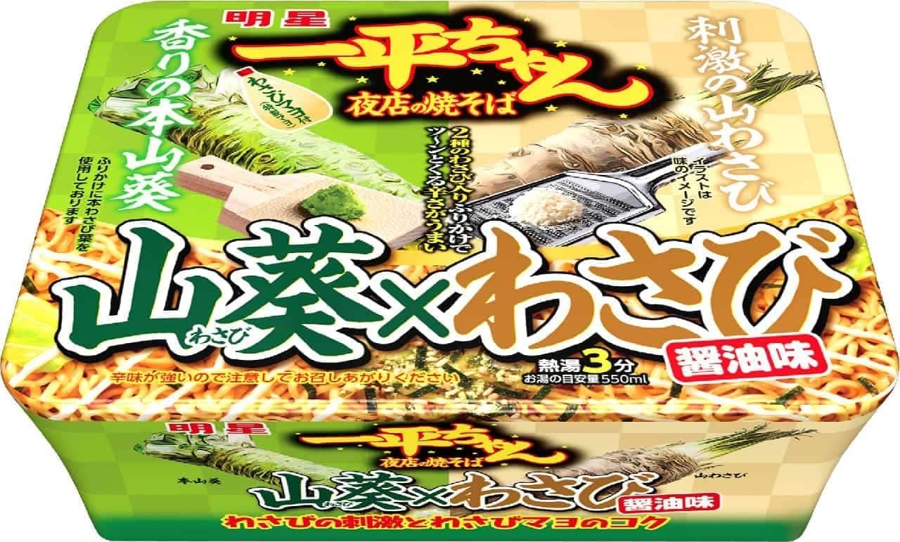 日清食品「明星 一平ちゃん夜店の焼そば 山葵×わさび醤油味」