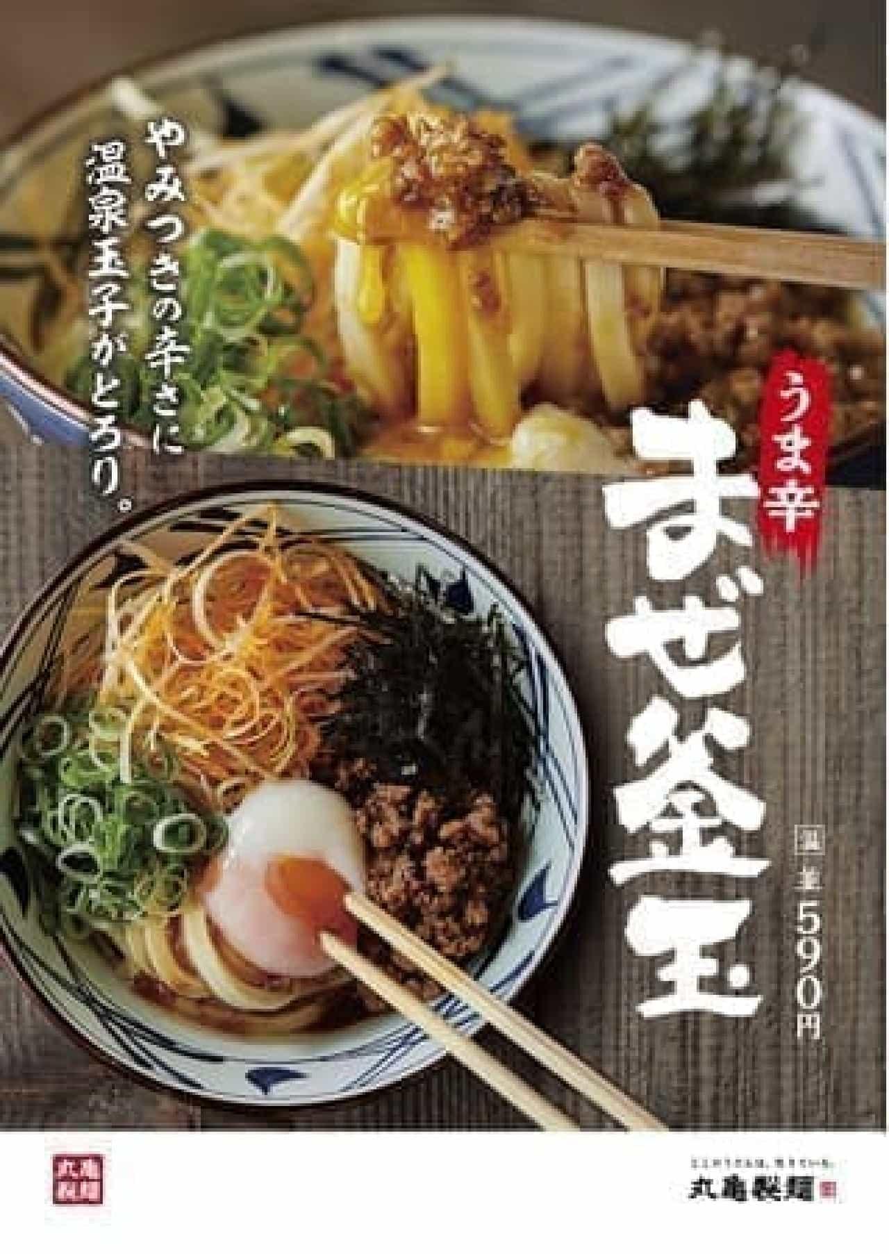 丸亀製麺「豚キムチぶっかけうどん」