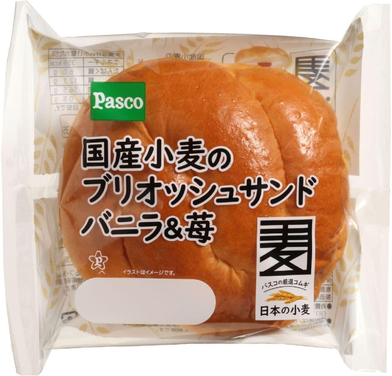 パスコ「国産小麦のブリオッシュサンド バニラ&苺」