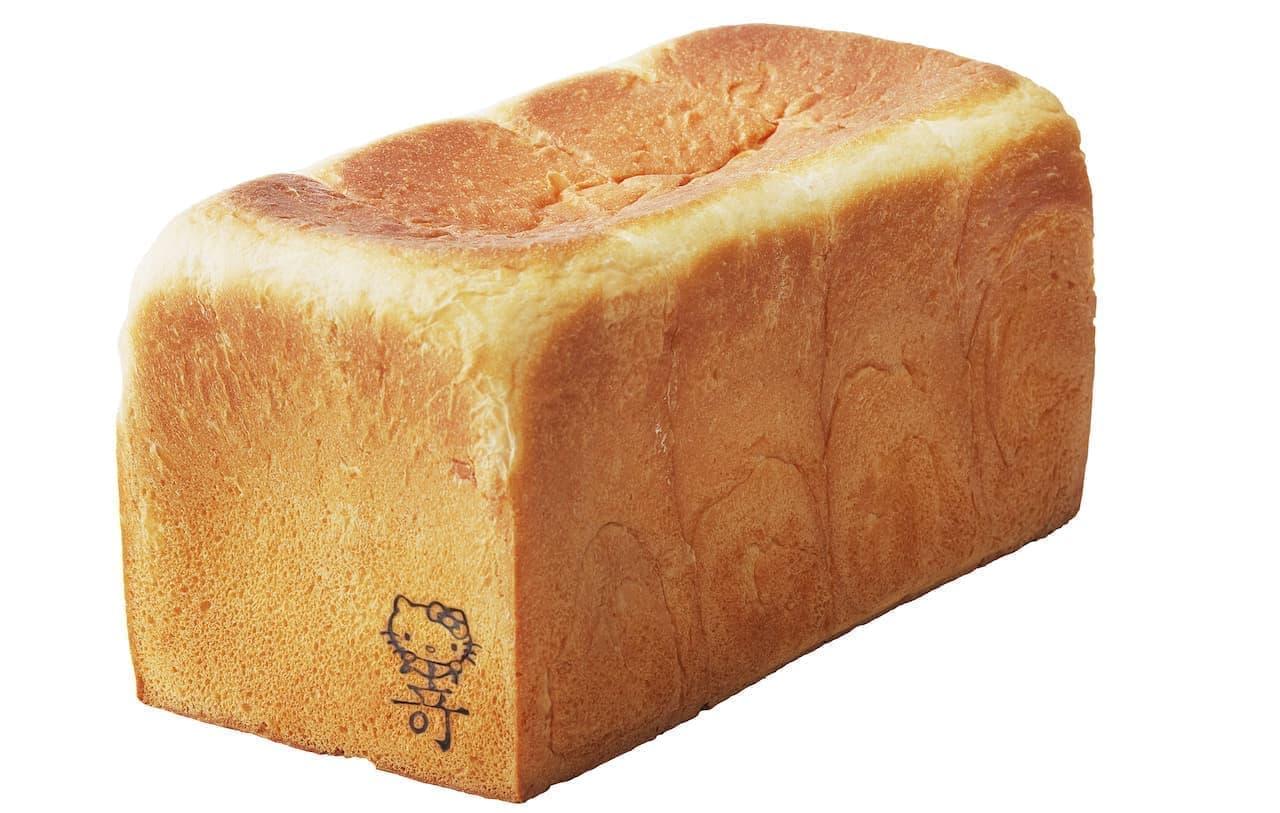 期間限定「嵜本×ハローキティ エコバッグ付き食パン&ハローキティのいちごミルクパールセット」
