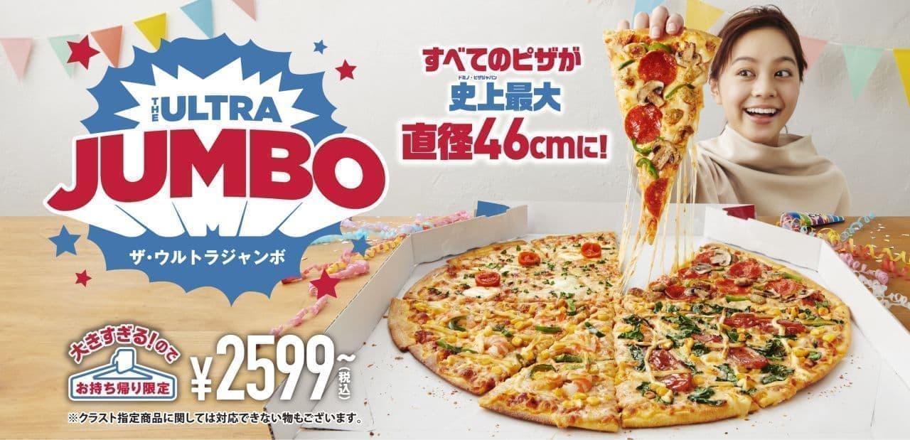 ドミノ・ピザ史上最大級「ザ・ウルトラジャンボ」