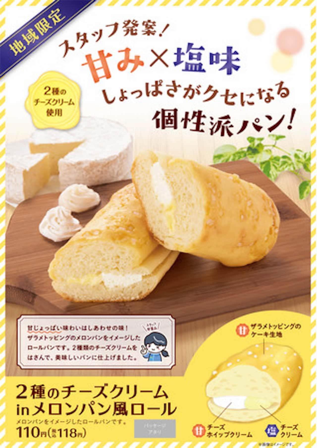 ファミマ「2種のチーズクリームinメロンパン風ロール」地域限定
