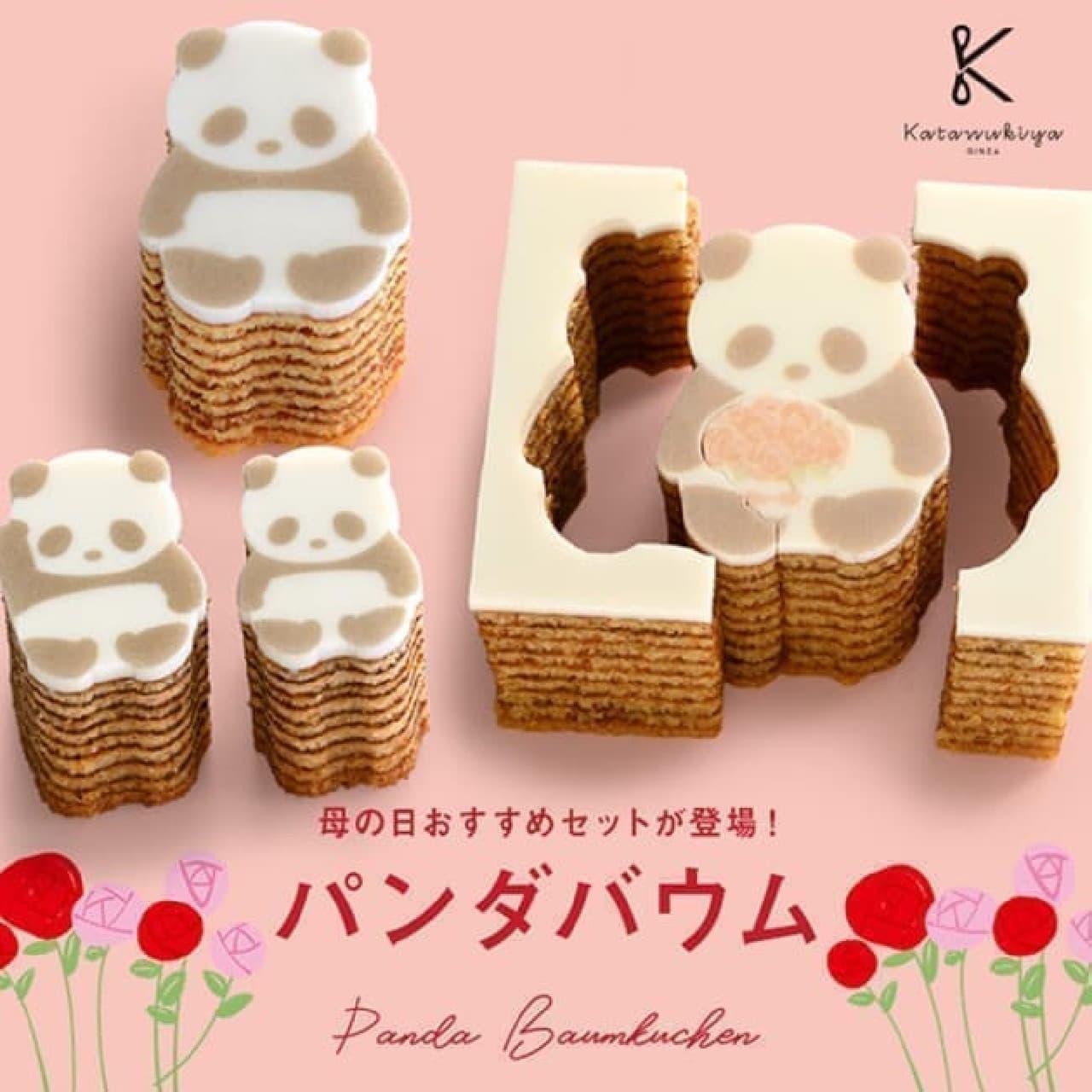 カタヌキヤ「ブーケパンダバウム」3個セット