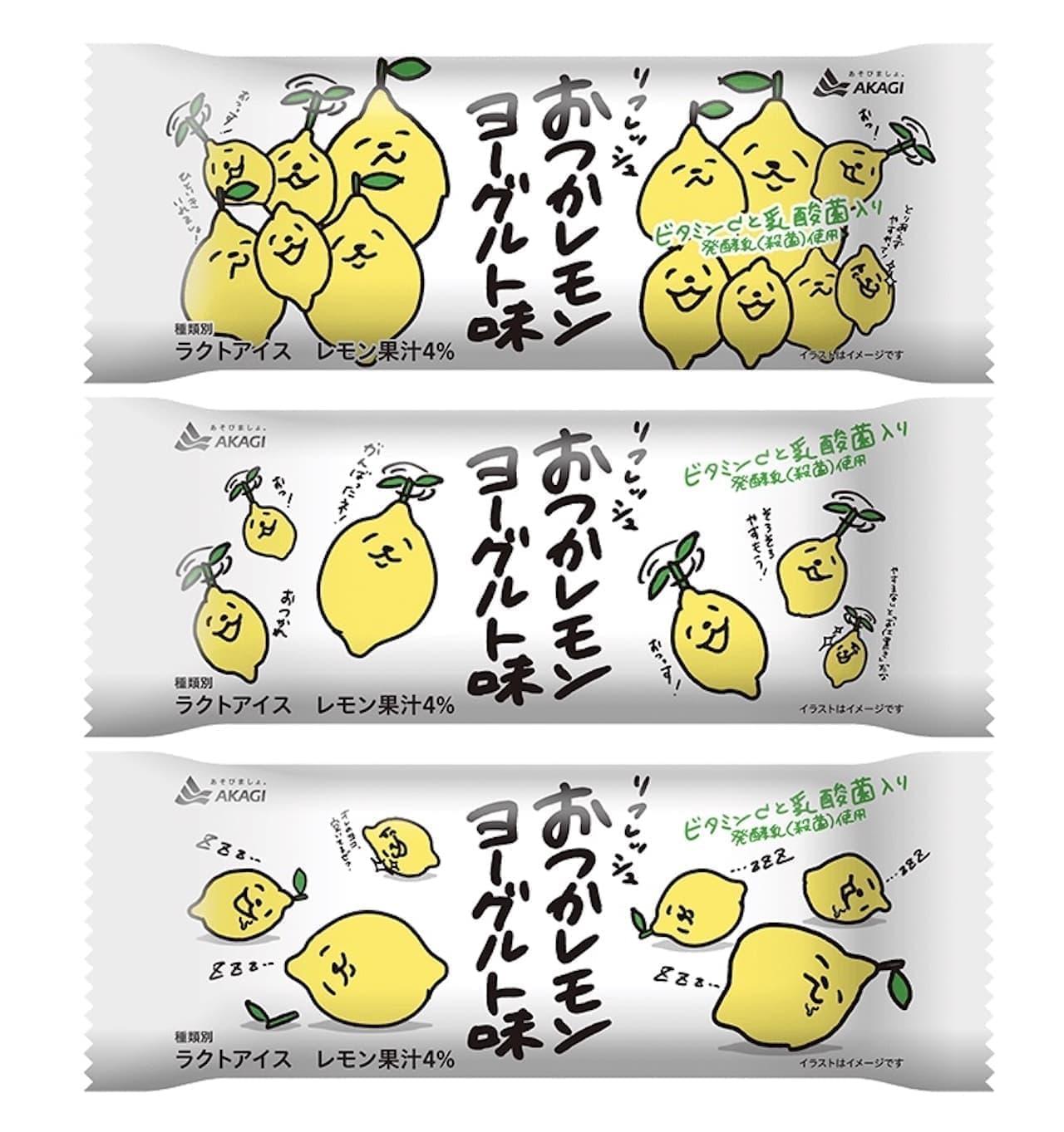 赤城乳業「おつかレモンヨーグルト味(棒)」