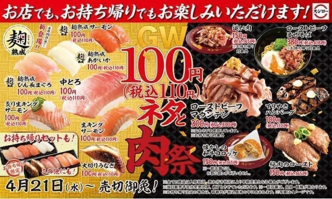 スシロー「GW100円(税込110円)ネタと肉祭」