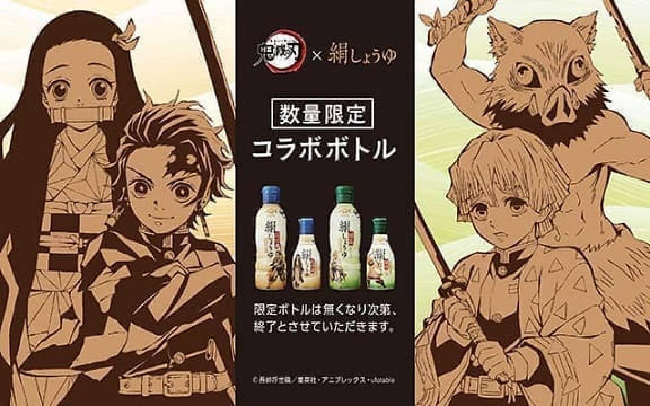 ヤマサ醤油「鬼滅の刃」とコラボ「ヤマサ 絹しょうゆ」デザインボトル