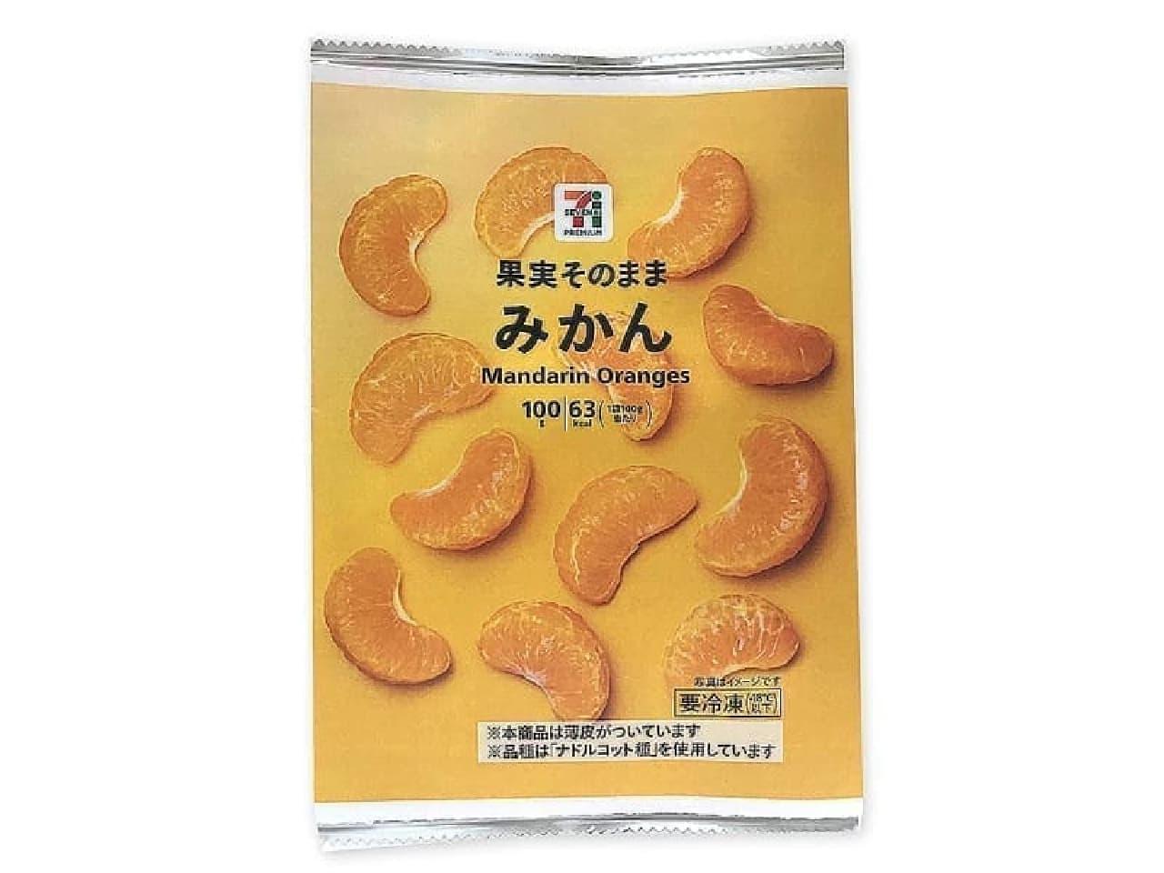 冷凍フルーツ「セブンプレミアム みかん」