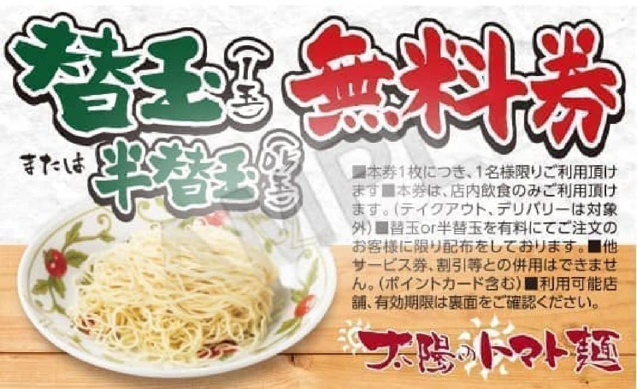太陽のトマト麺「感謝の一撃(一玉)」キャンペーン