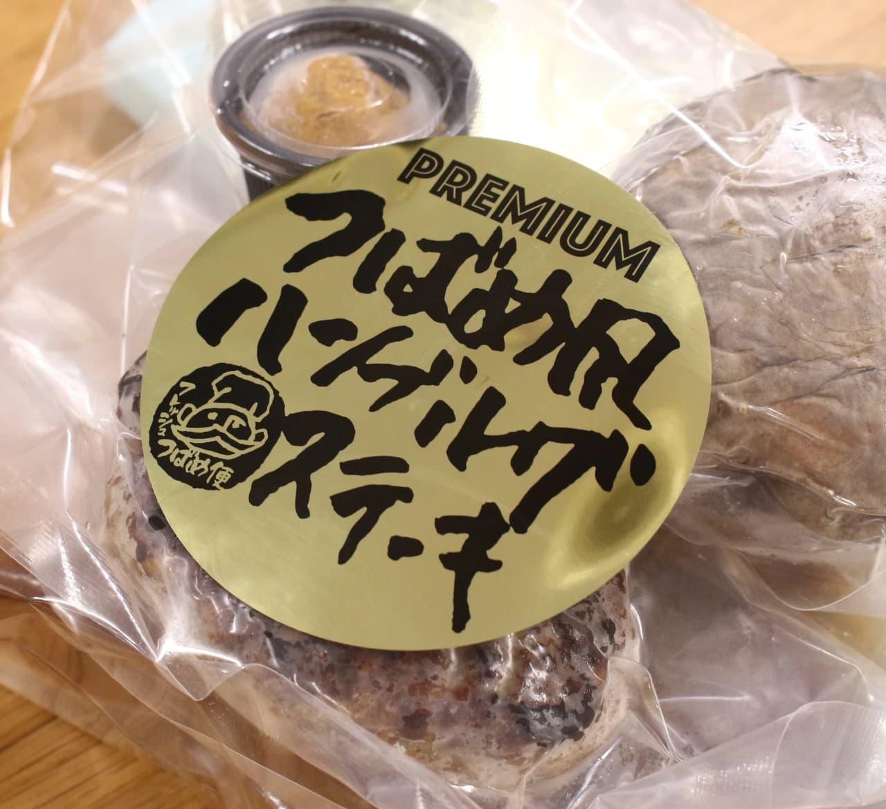つばめグリル「PREMIUM つばめ風ハンブルグステーキ」