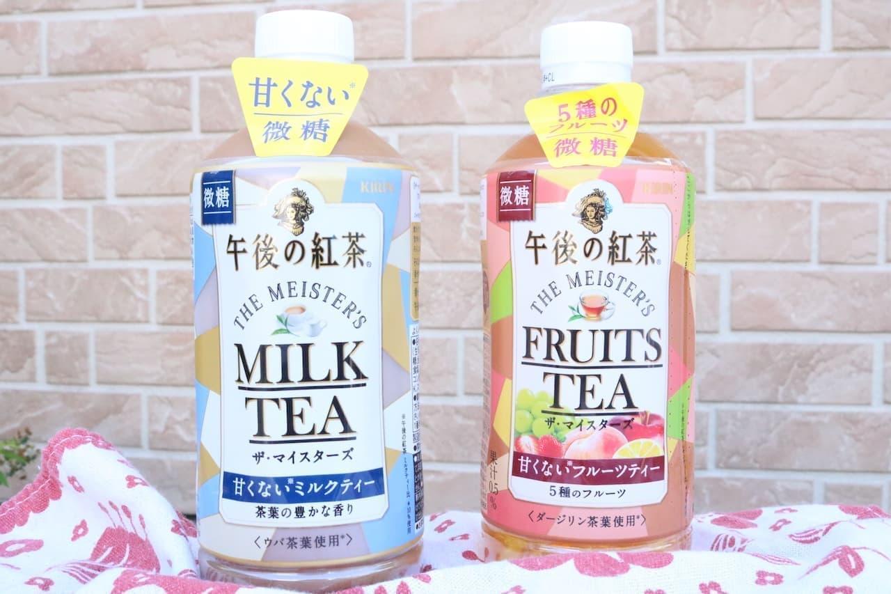午後の紅茶「ザ・マイスターズ ミルクティー」と「ザ・マイスターズ フルーツティー」