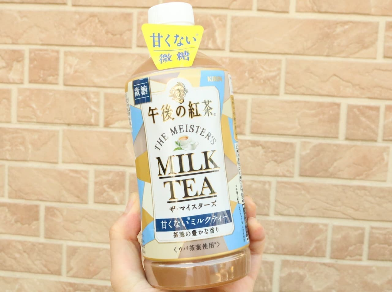 キリン「午後の紅茶 ザ・マイスターズ ミルクティー」