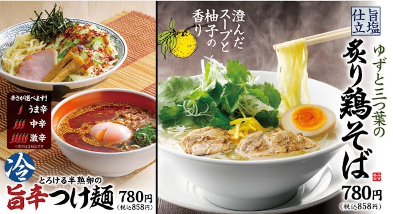 丸源ラーメン「ゆずと三つ葉の炙り鶏そば」「とろける半熟卵の旨辛つけ麺」期間限定