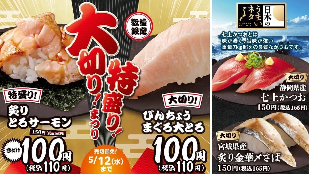 はま寿司「大切り!特盛り!まつり」大とろ・炙りとろサーモン110円(税込)
