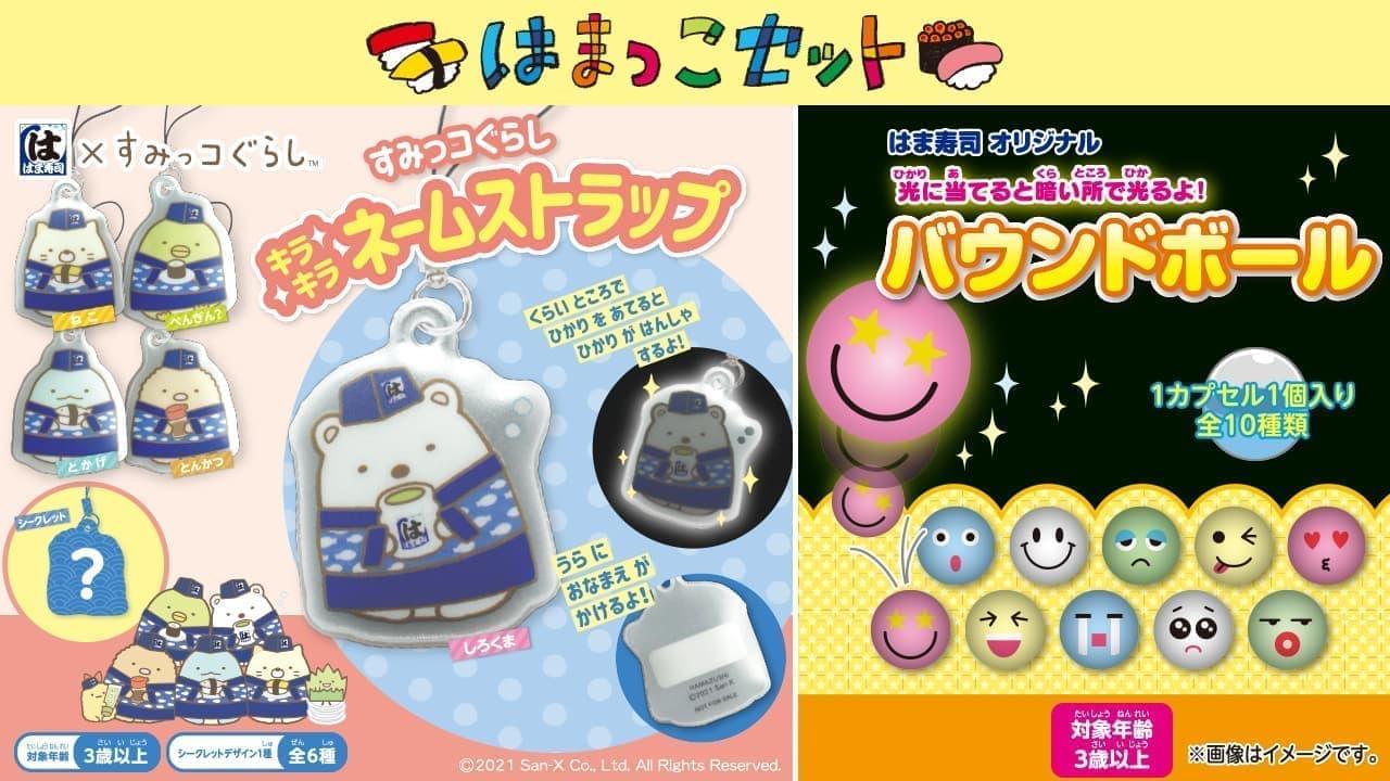 はま寿司「はまっこセット」すみっコぐらしのおもちゃ・バウンドボール