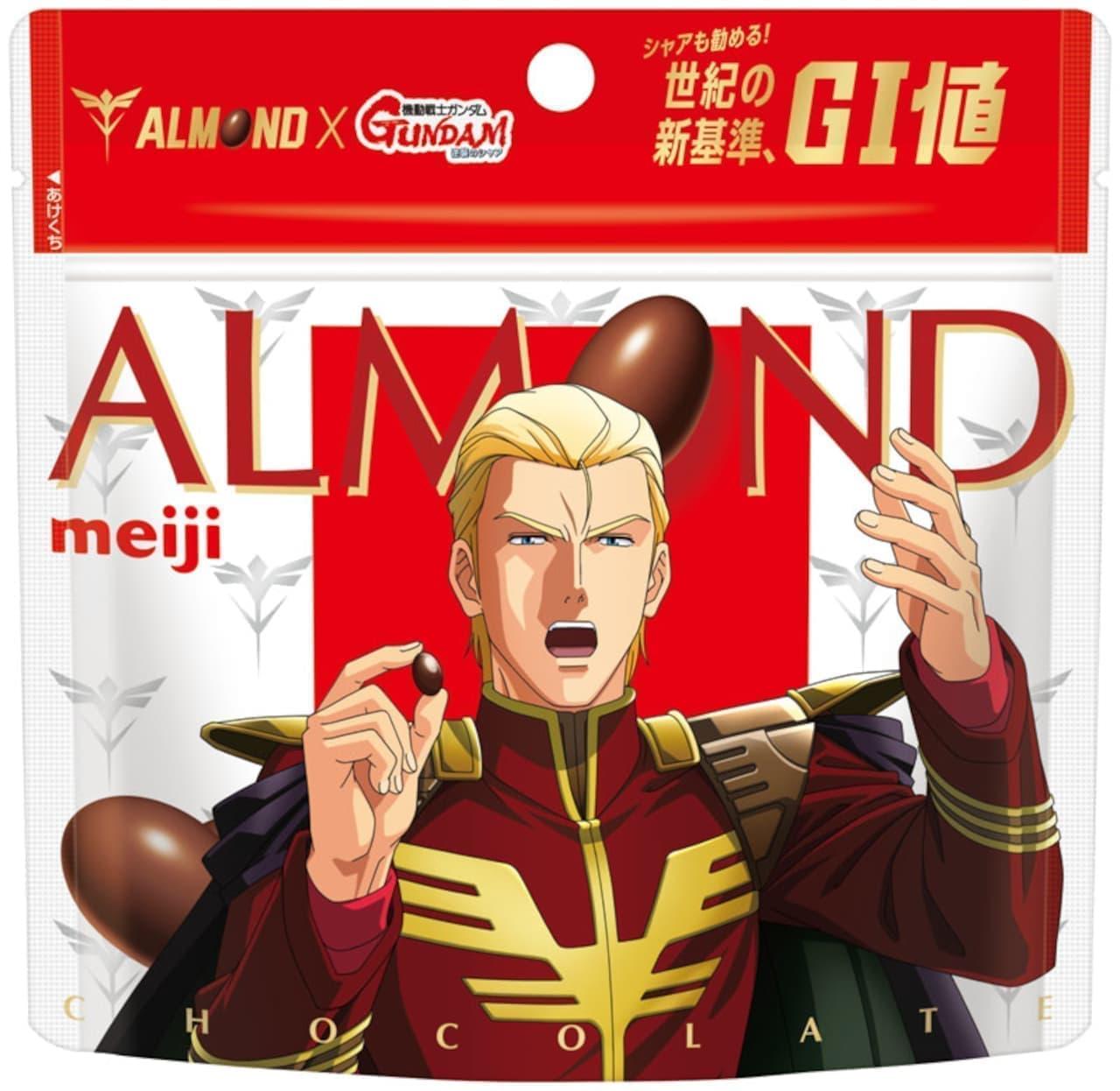 ガンダム逆襲のシャア×アーモンドチョコレートパウチ