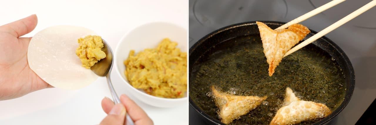 「ナイルレストラン監修 本格スパイス香るカレーポテサラ」のアレンジレシピ「サモサ風揚げ餃子」の作り方