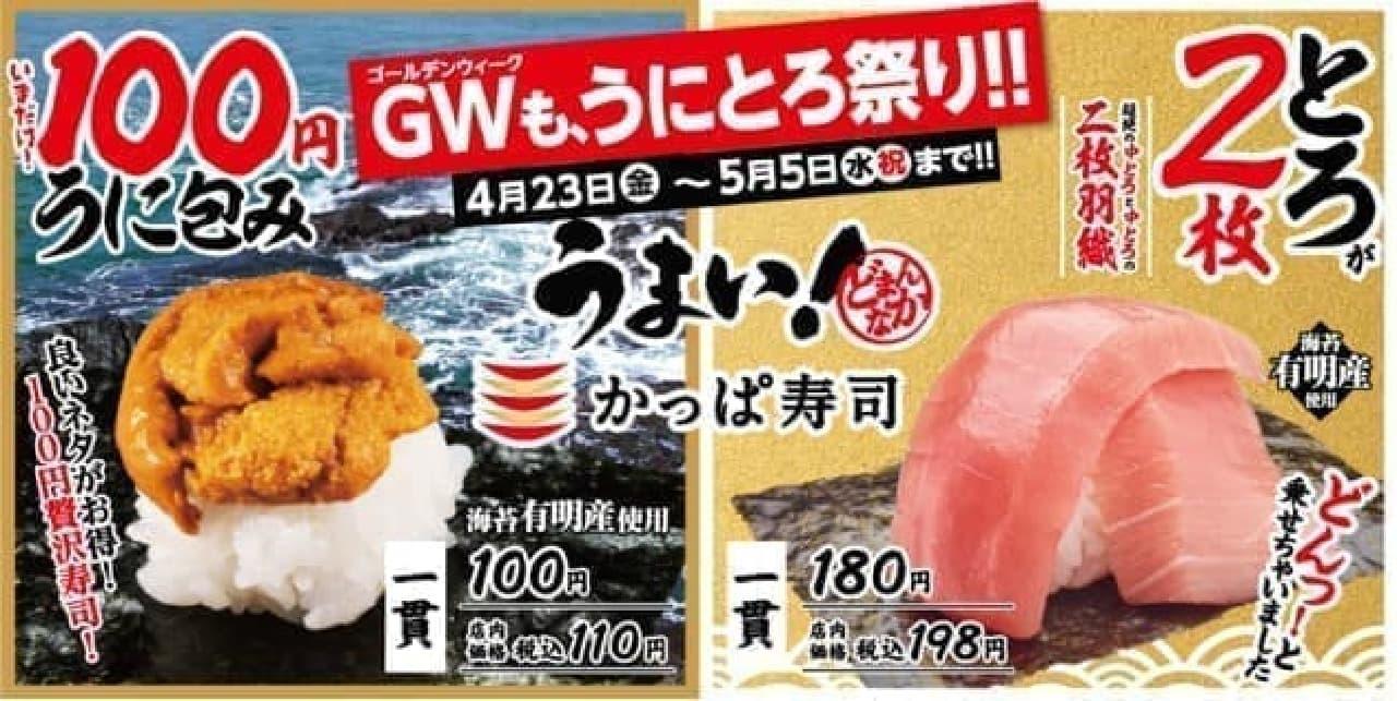 かっぱ寿司「超絶の中とろと中とろの二枚羽織」「100円 うに包み」