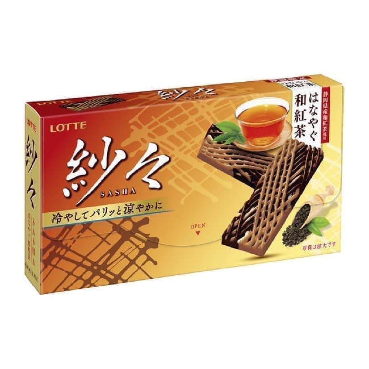 希少な国産紅茶使用「紗々<はなやぐ和紅茶>」