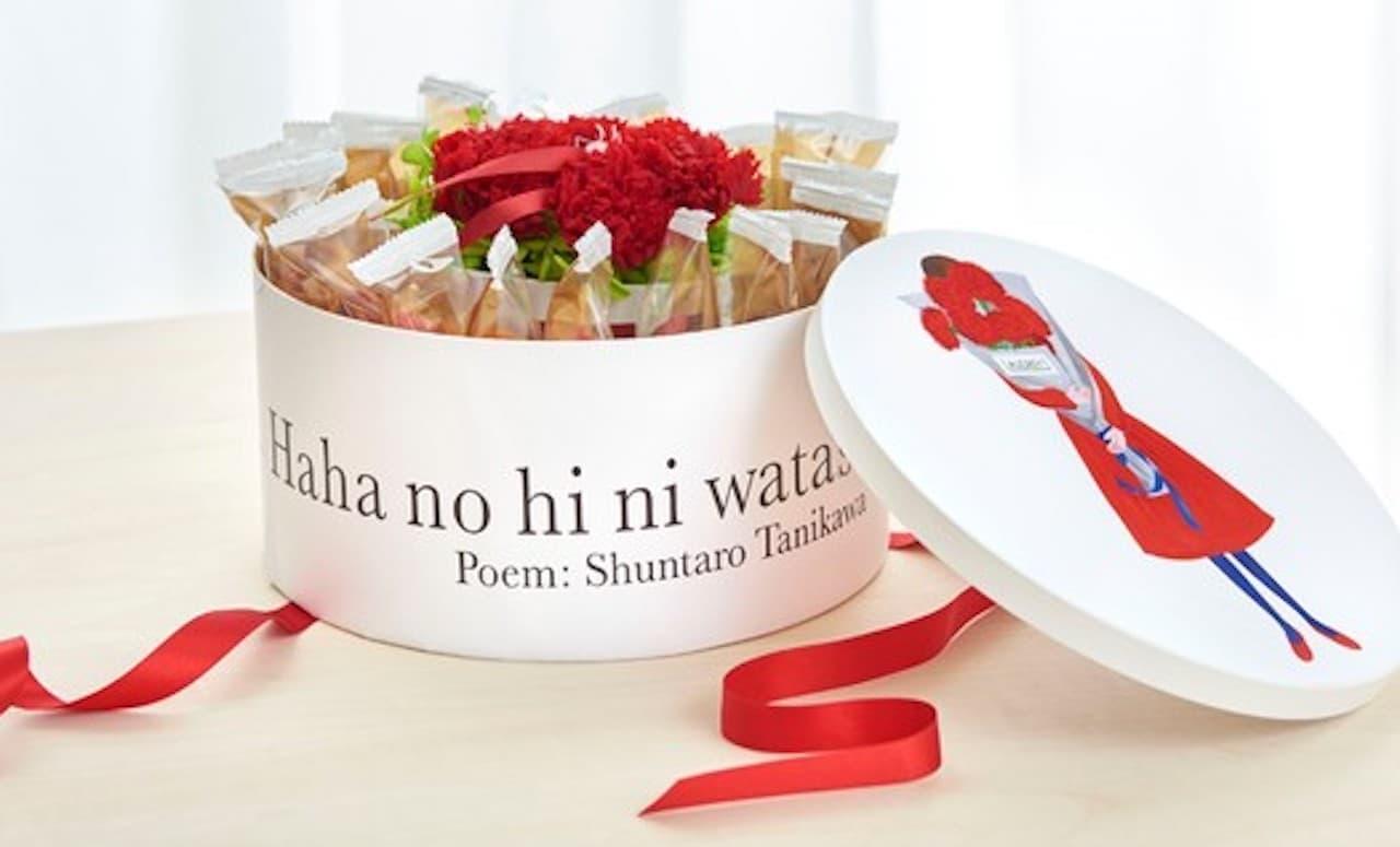 AUDREY(オードリー)「Special Flower Box」