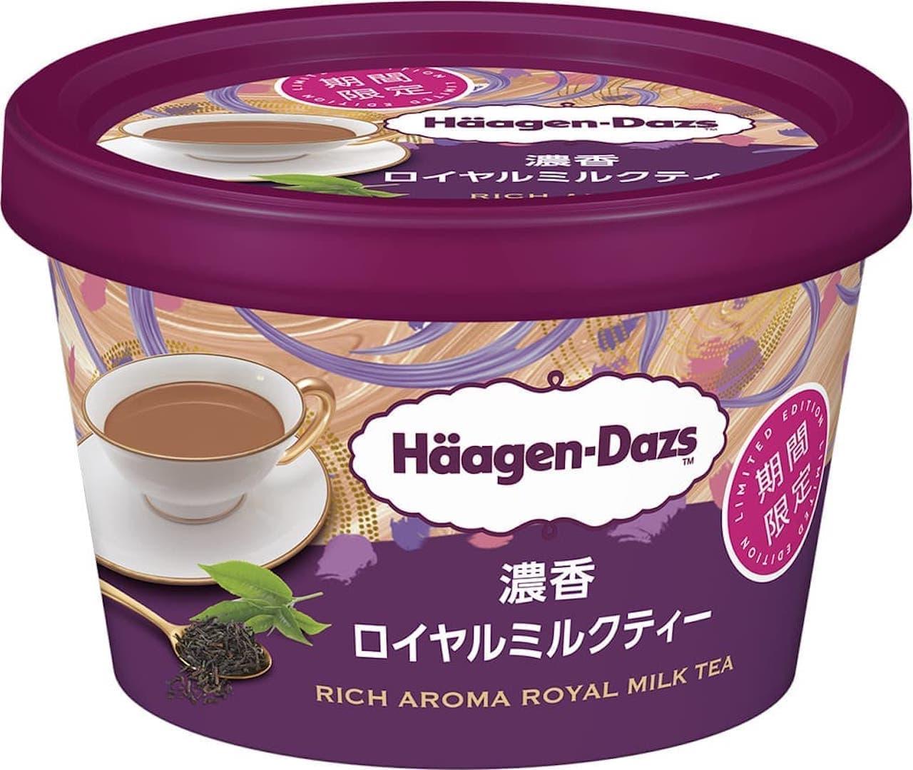 ハーゲンダッツミニカップ「濃香(のうこう)ロイヤルミルクティー」