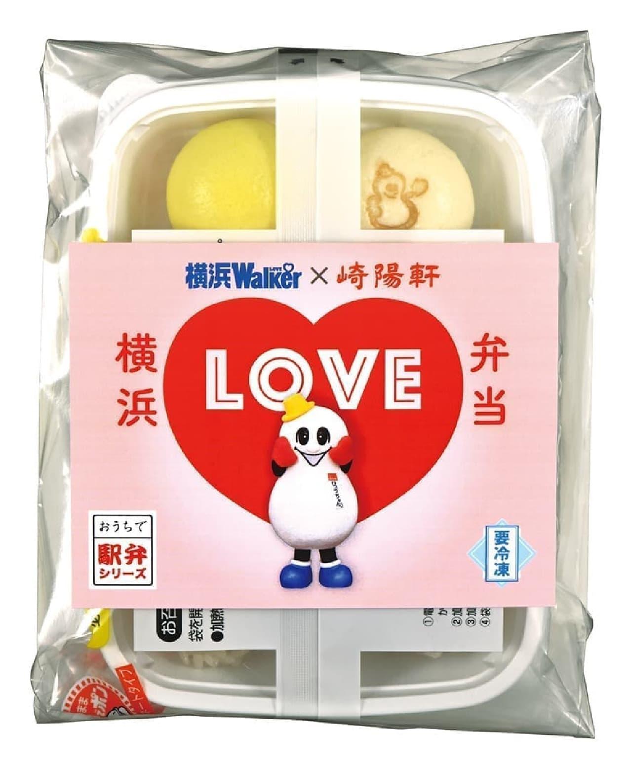 崎陽軒「おうちで駅弁シリーズ『横浜LOVE弁当』」