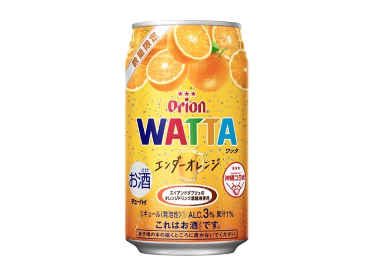 数量限定「WATTA エンダーオレンジ」2倍のオレンジドリンク濃縮液使用