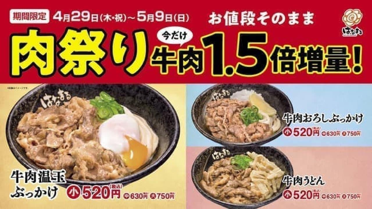 はなまるうどん「肉祭り」値段そのまま肉1.5倍!