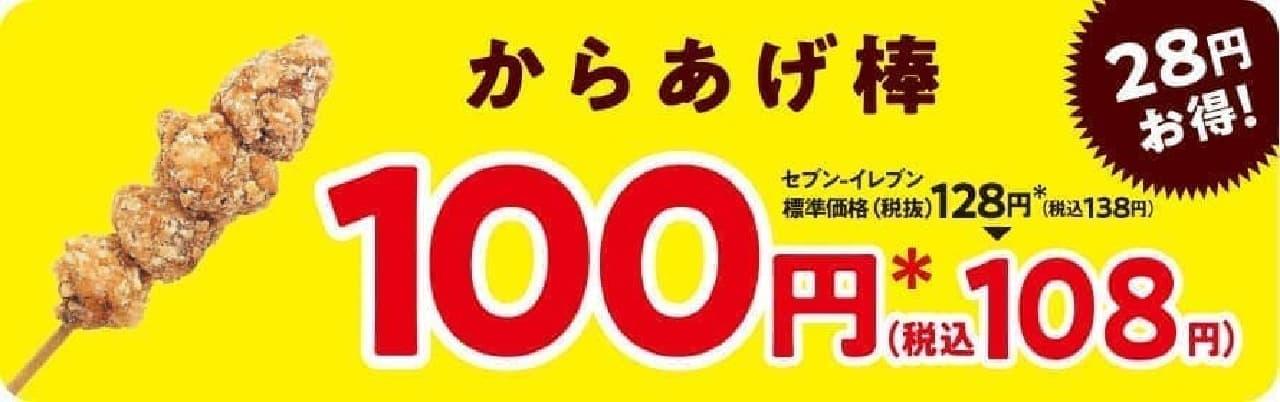 セブン-イレブン「人気の揚げ物お買得セール」