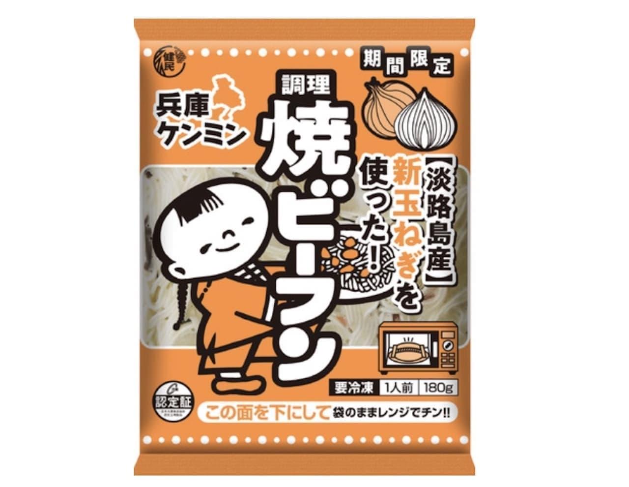 「兵庫ケンミン焼ビーフン」47都道府ケンミン焼ビーフン第3弾