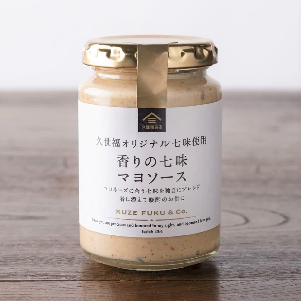 久世福商店「久世福オリジナル七味使用 香りの七味マヨソース」