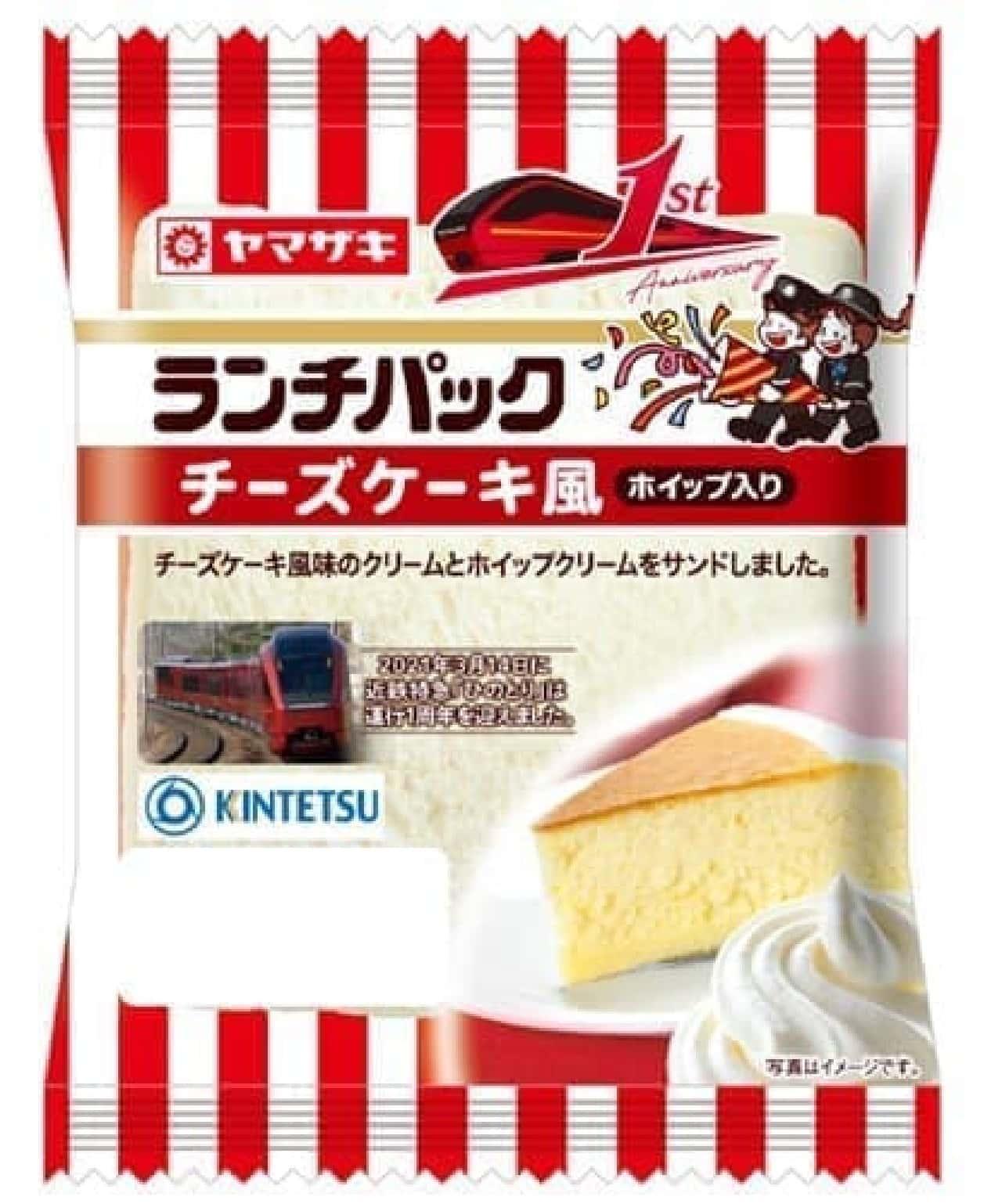 ヤマザキ「ランチパック チーズケーキ風(ホイップ入り)」