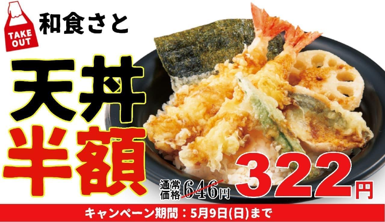 和食さと「お弁当フェア」