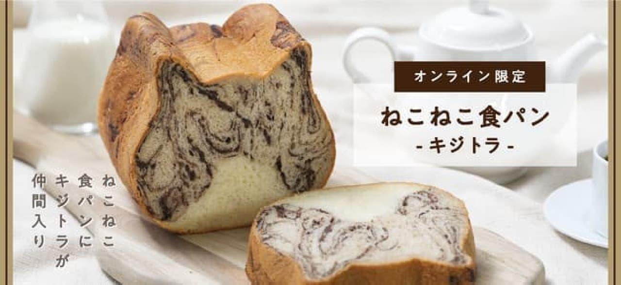 オンラインストア限定「ねこねこ食パン キジトラ」