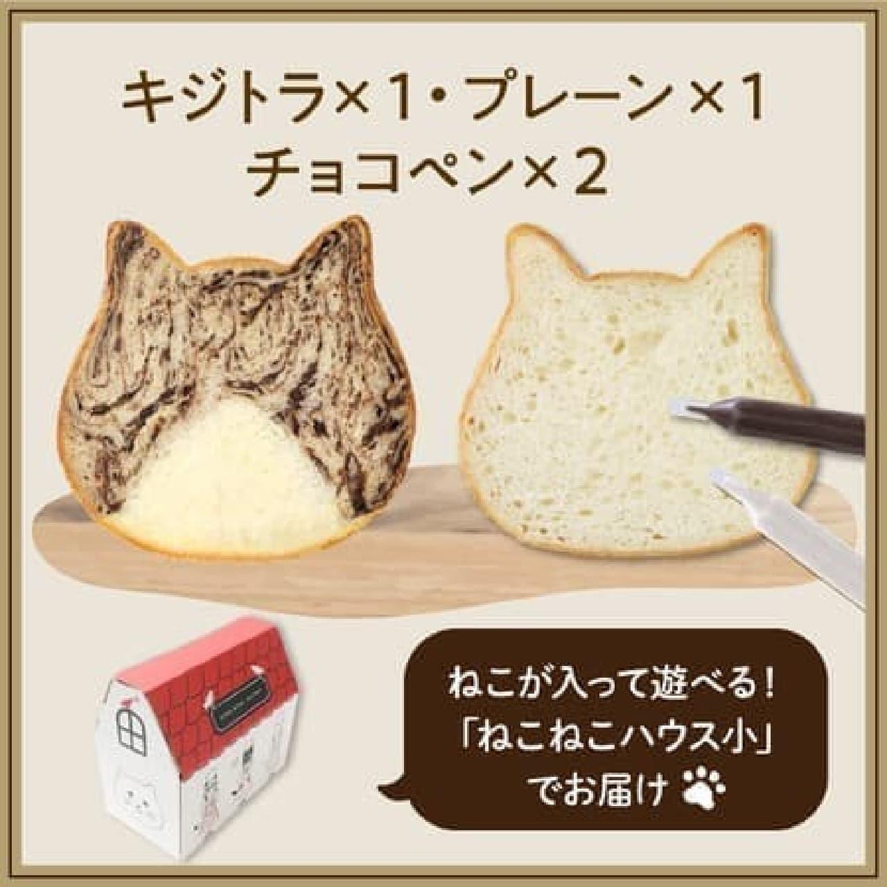 ねこねこ食パン(キジトラ&プレーン)