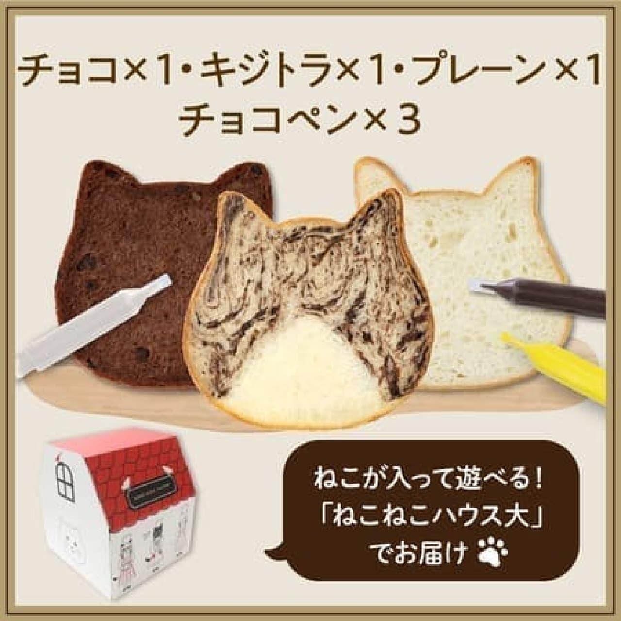 ねこねこ食パン(キジトラ&プレーン&チョコ)