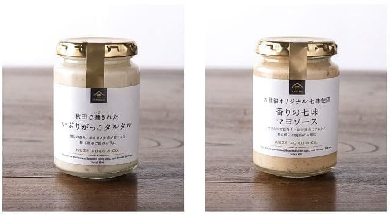 久世福商店「秋田で燻された いぶりがっこタルタル」