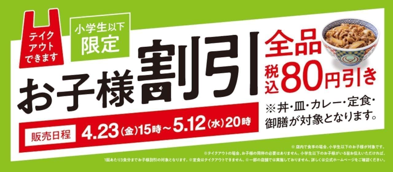 吉野家「お子様割引」70種以上のメニューが税込80円引き
