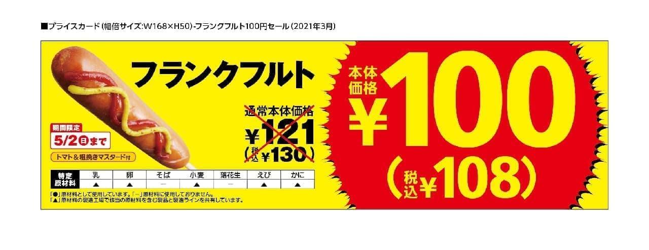 ミニストップ「ソフトクリーム50円引き」などGW限定セール