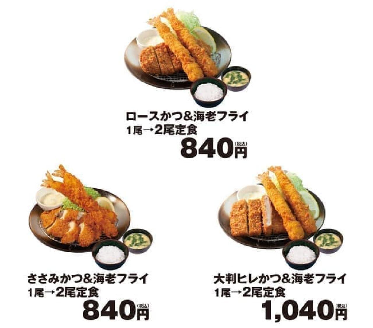 松のや「海老フライ2倍フェア」盛合せ定食の海老フライ2倍