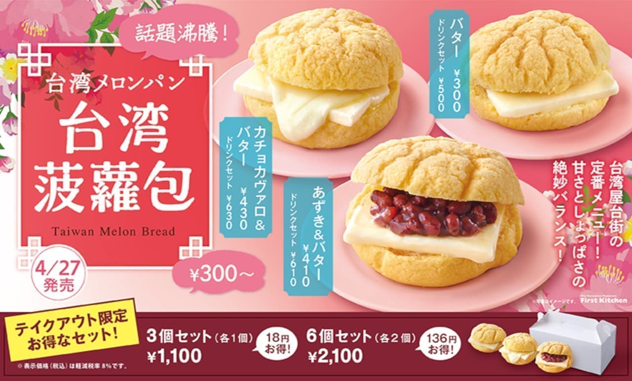 ファーストキッチン「手羽元から揚げ」「台湾メロンパン」