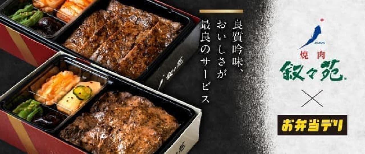 お弁当デリ「焼肉 叙々苑」取扱いスタート