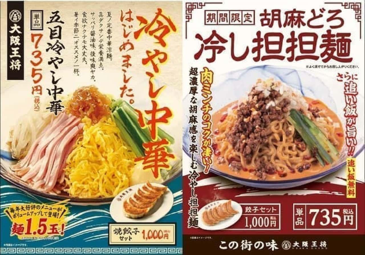 大阪王将「五目冷やし中華」と「胡麻どろ冷し担担麺」
