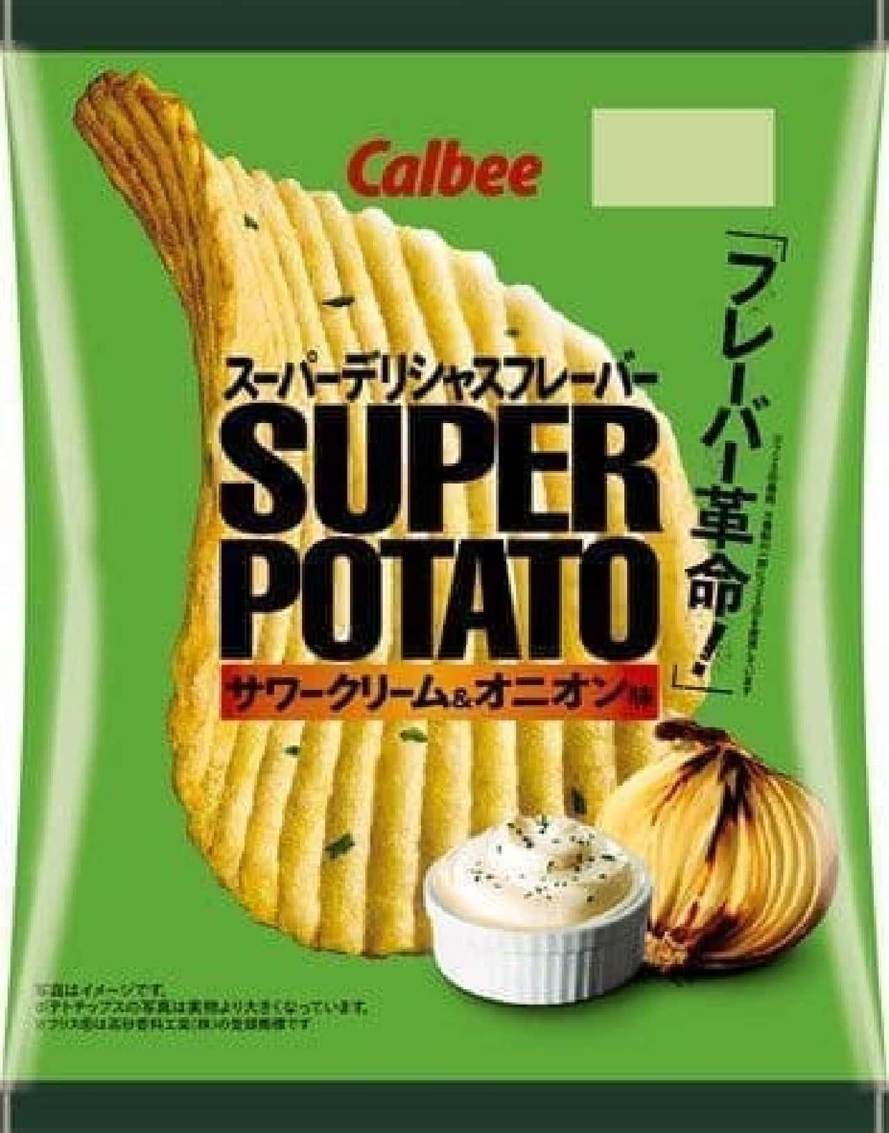 カルビー「スーパーポテト サワークリーム&オニオン味」