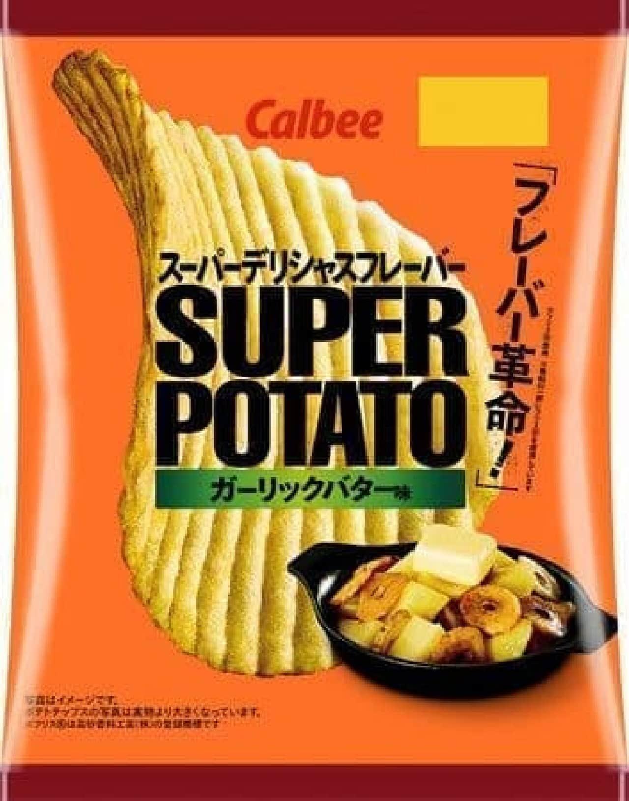 カルビー「スーパーポテト ガーリックバター味」