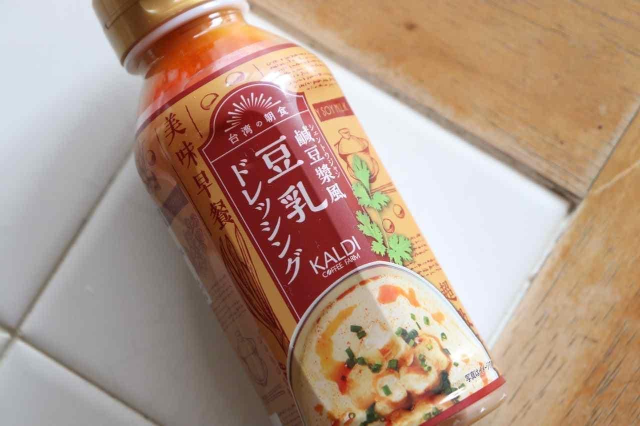 カルディ 台湾風「豆乳ドレッシング シェントウジャン風」
