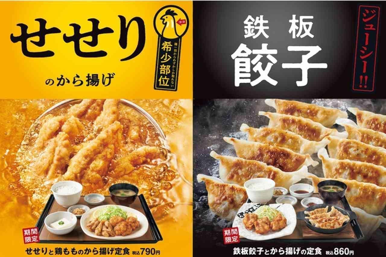 やよい軒「せせりと鶏もものから揚げ定食」「鉄板餃子とから揚げの定食」