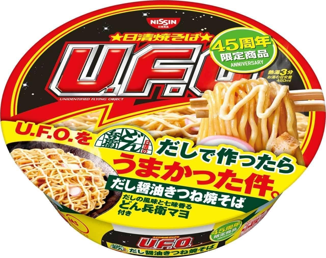 日清食品「日清焼そばU.F.O. だし醤油きつね焼そば」