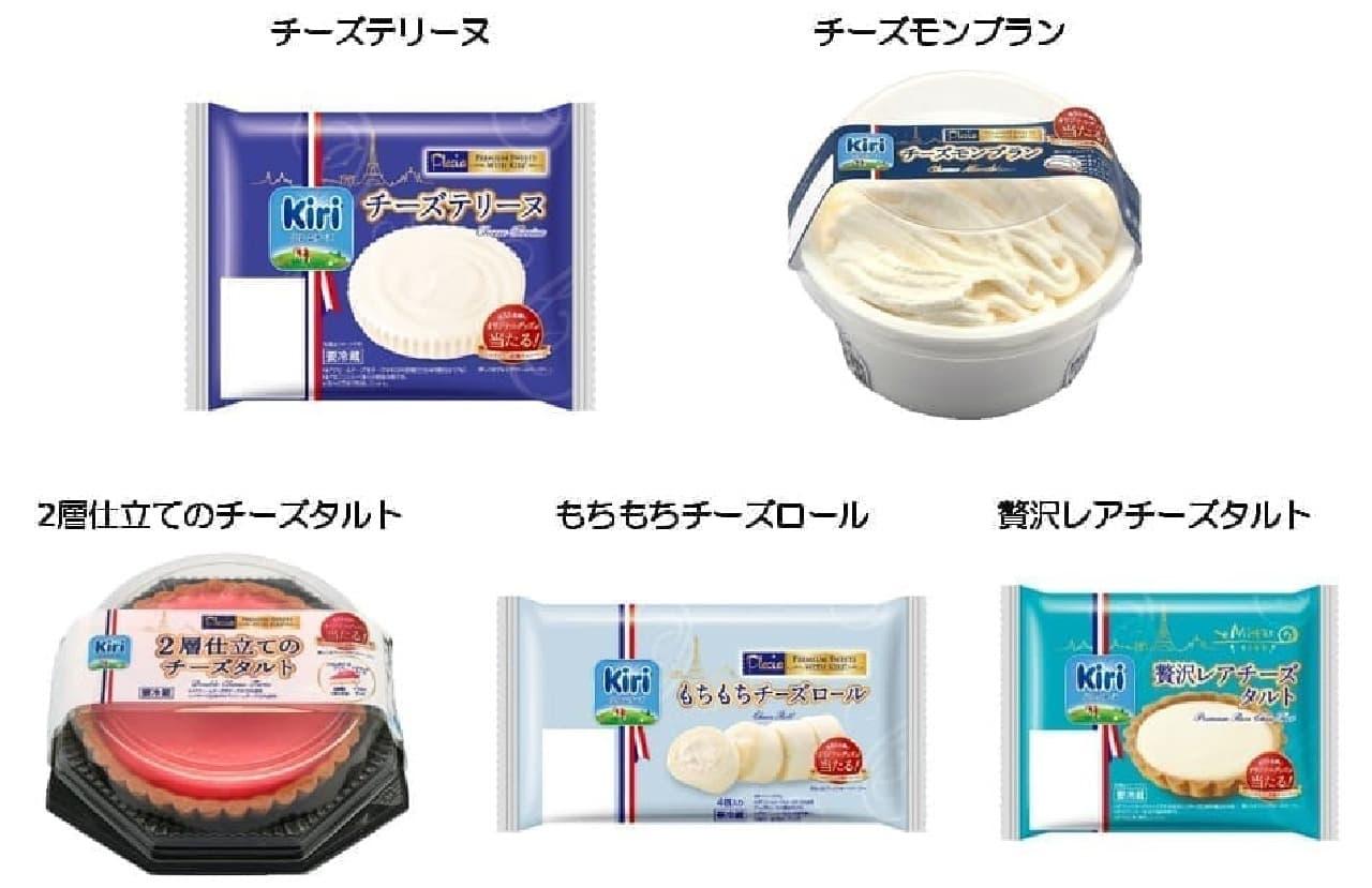 キリ クリームチーズのデザート5品